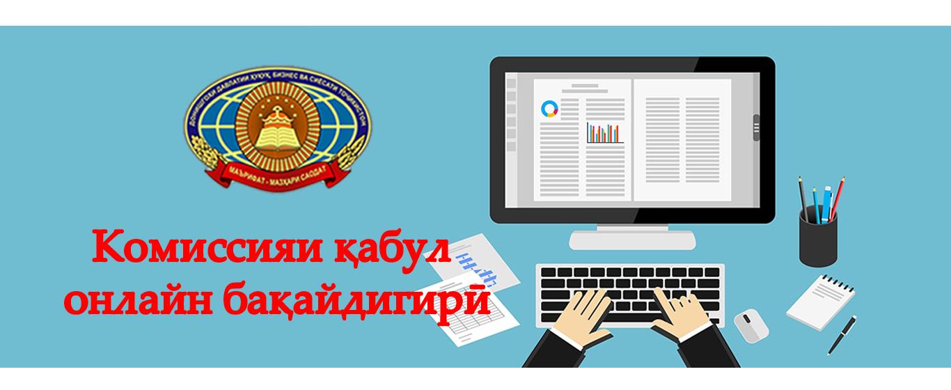Приемная комиссия: онлайн регистрация