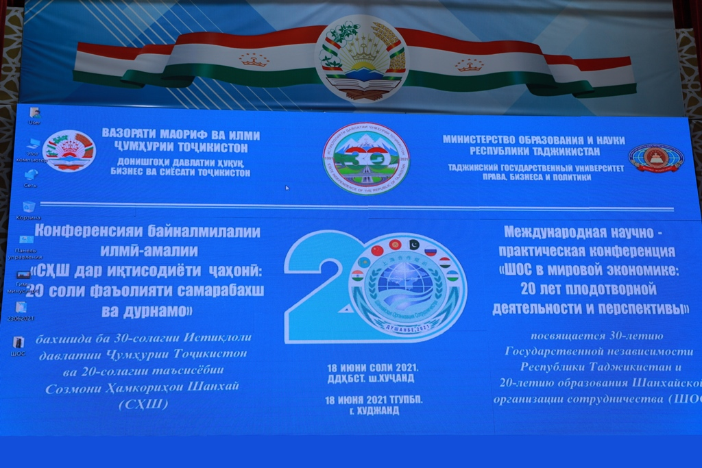 """Holding of the international scientific and practical conference """"SCO in the global economy: 20 years of fruitful work and prospects """" at TSULBP"""